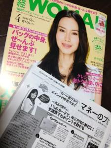 日経WOMEN4月号