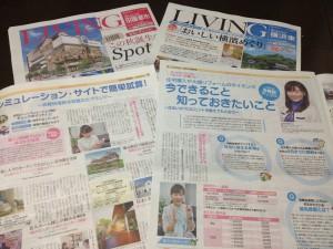 リビング新聞9-7号
