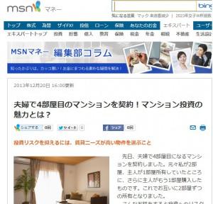 MSNマネー