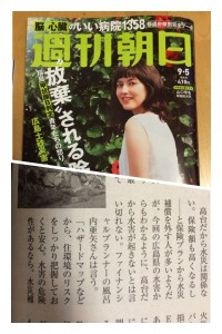 週刊朝日9・5