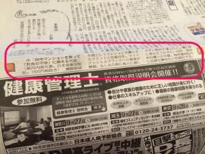 読売新聞掲載0917