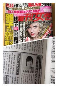 週刊女性3月10日号