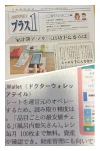 20151031日経プラスワン掲載