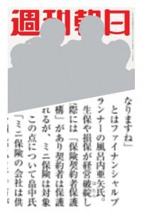 週刊朝日2015121601