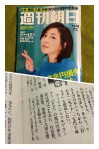 20151210週刊朝日