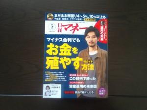 20160321日経マネー