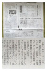 20160423日経プラスワン