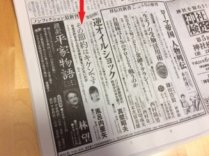 20160510日経キケン広告矢印