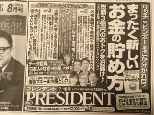 20160628プレジデント日経新聞広告