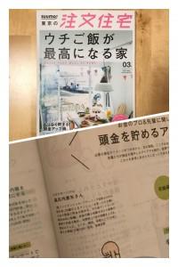 スーモ東京の注文住宅