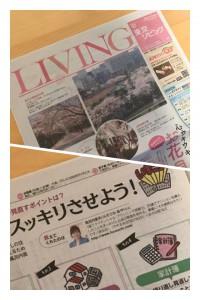 リビング新聞3月4日号