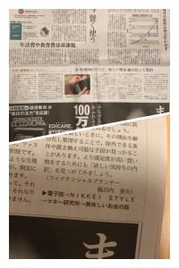 日本経済新聞M&I20170408