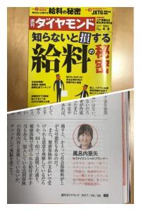 週刊ダイヤモンド4月8日号