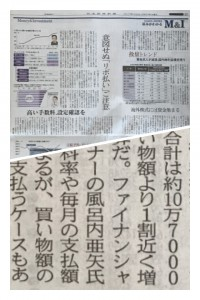 20170520日経新聞MI