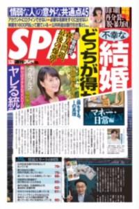 週刊スパ5月30日