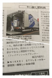 20170909日経M&I2