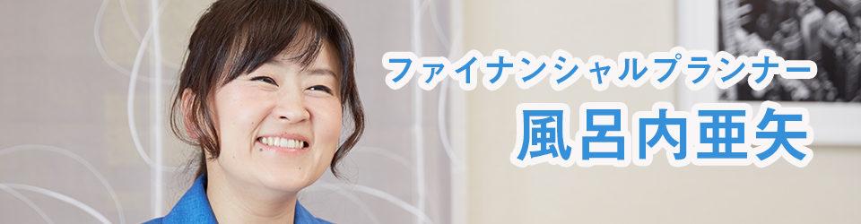 ファイナンシャルプランナー風呂内亜矢オフィシャルサイト
